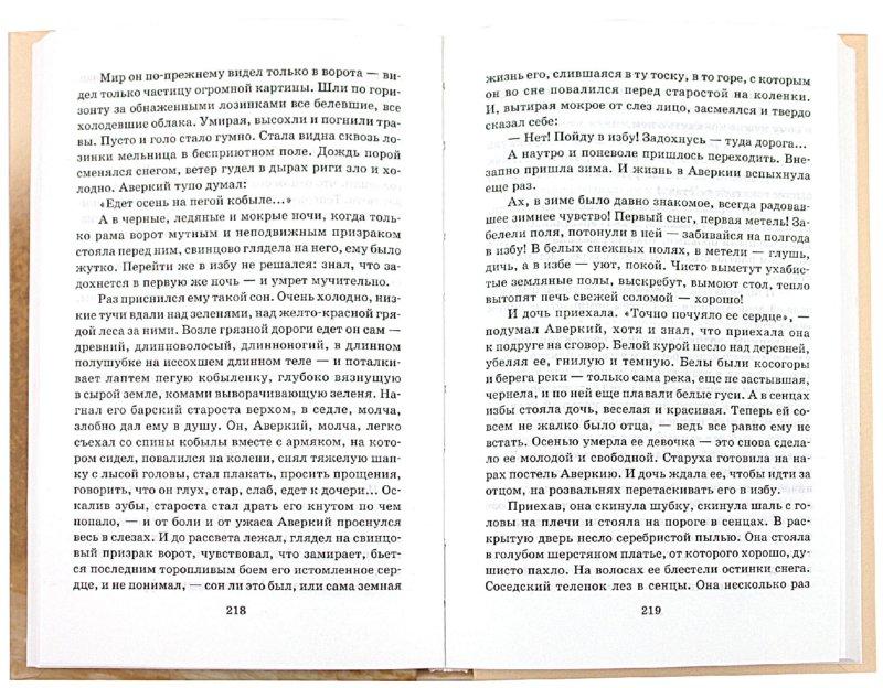 Иллюстрация 1 из 7 для Темные аллеи - Иван Бунин | Лабиринт - книги. Источник: Лабиринт
