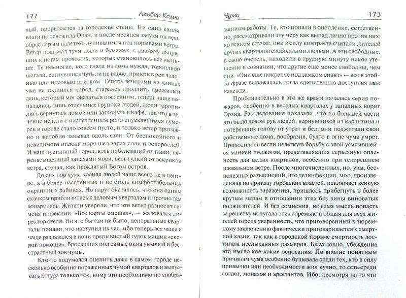 Иллюстрация 1 из 6 для Чума - Альбер Камю | Лабиринт - книги. Источник: Лабиринт