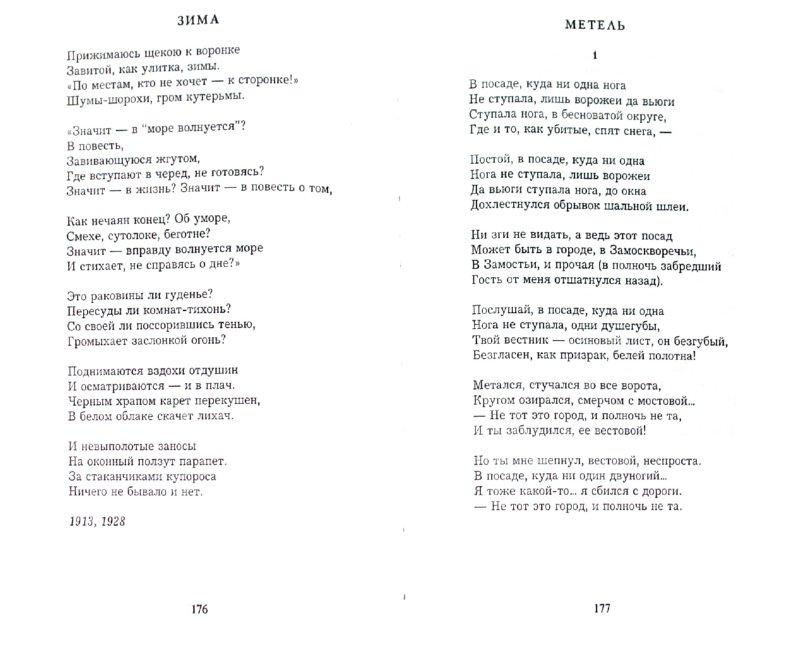 Иллюстрация 1 из 6 для Поэзия - Борис Пастернак | Лабиринт - книги. Источник: Лабиринт
