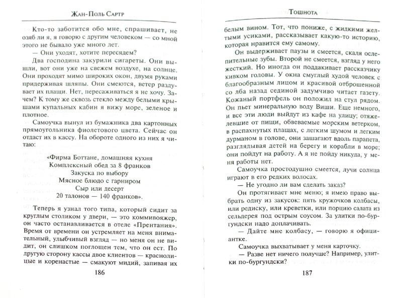 Иллюстрация 1 из 16 для Тошнота - Жан-Поль Сартр | Лабиринт - книги. Источник: Лабиринт