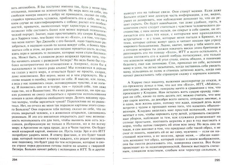 Иллюстрация 1 из 6 для Экспансия - I. По лезвию бритвы - Юлиан Семенов   Лабиринт - книги. Источник: Лабиринт