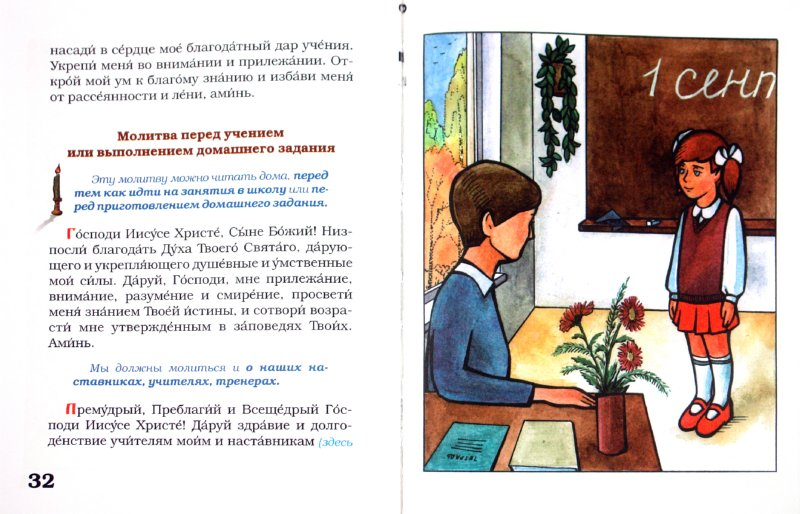 Иллюстрация 1 из 13 для День с молитвой. Удобный детский молитвослов | Лабиринт - книги. Источник: Лабиринт