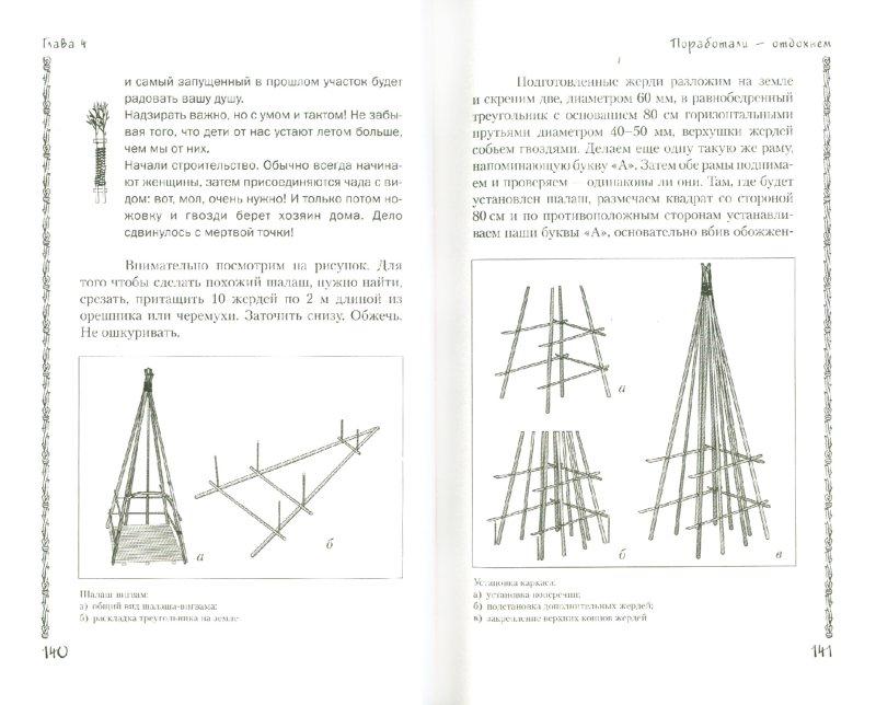 Иллюстрация 1 из 6 для Скоростное плетение из лозы - Нелли Кислова   Лабиринт - книги. Источник: Лабиринт