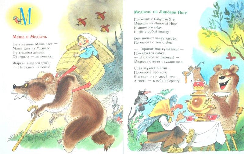Иллюстрация 1 из 10 для Азбука Бабы Яги - Андрей Усачев   Лабиринт - книги. Источник: Лабиринт