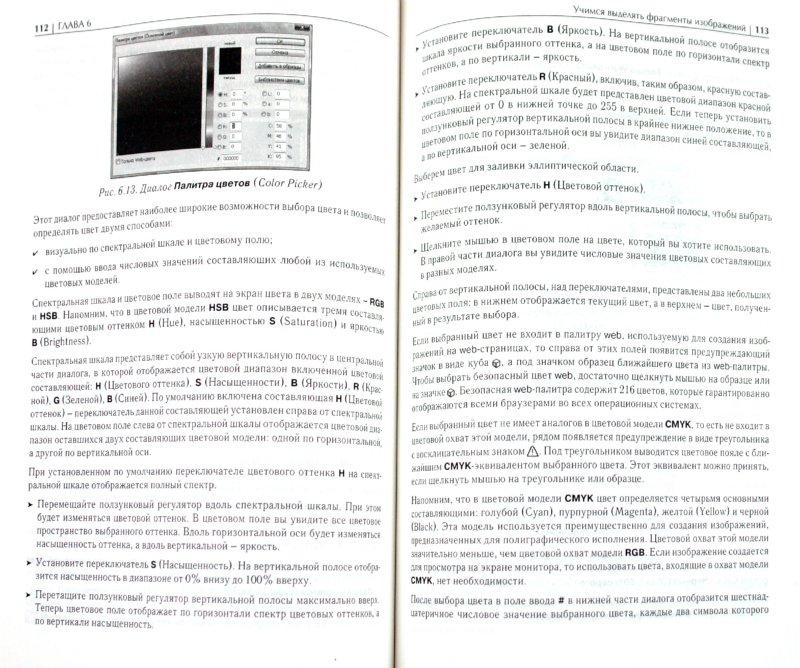 Иллюстрация 1 из 9 для Adobe Photoshop CS5 с нуля! (+СD) - Семен Лендер | Лабиринт - книги. Источник: Лабиринт