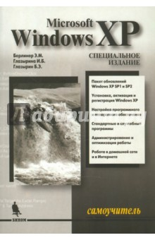 Самоучитель Windows XP самоучитель windows xp
