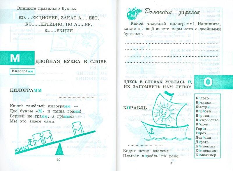 Иллюстрация 1 из 8 для Словарные слова: Практическое пособие для школьников младших классов - Виктория Дмитриева   Лабиринт - книги. Источник: Лабиринт
