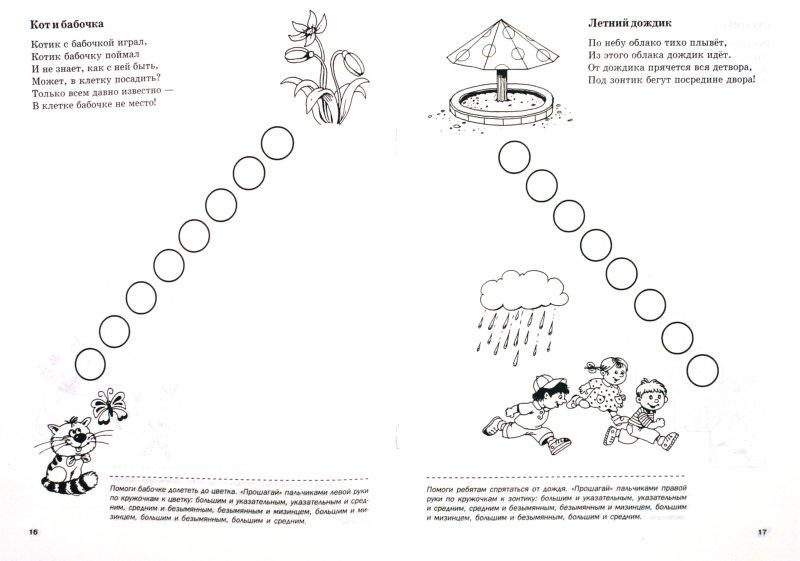 Иллюстрация 1 из 14 для Пальчиковые шаги. Упражнения для развития мелкой моторики - Чернова, Тимофеева | Лабиринт - книги. Источник: Лабиринт