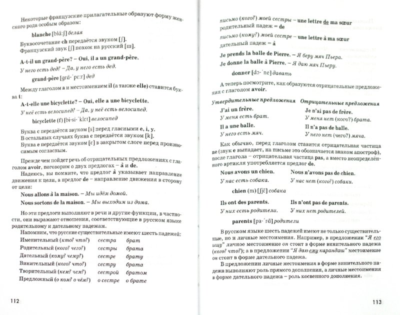Иллюстрация 1 из 4 для Французский язык за 26 уроков. Самоучитель - Станислав Дугин | Лабиринт - книги. Источник: Лабиринт