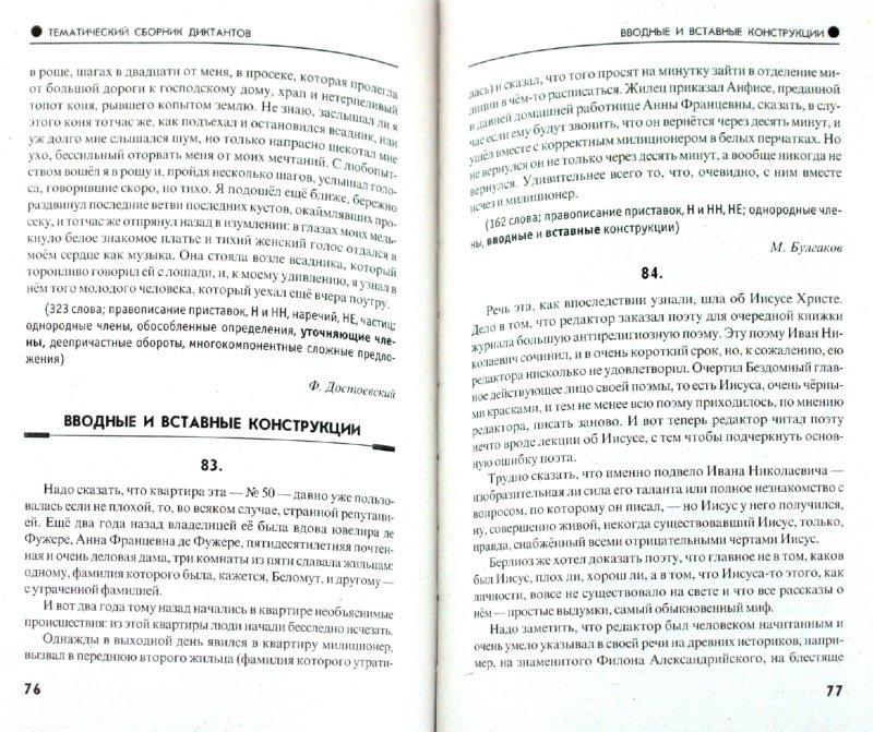 Иллюстрация 1 из 2 для Тематический сборник диктантов - Елизавета Ткаченко | Лабиринт - книги. Источник: Лабиринт