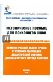 Методическое пособие для психологов школ
