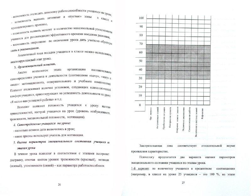 Иллюстрация 1 из 5 для Методическое пособие для психологов школ - Гусева, Атаманюк | Лабиринт - книги. Источник: Лабиринт
