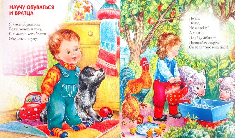 Иллюстрация 1 из 7 для Голышок-малышок - Елена Благинина | Лабиринт - книги. Источник: Лабиринт