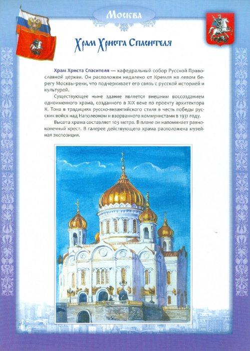 Иллюстрация 1 из 9 для Москва - столица России - Наталия Нищева | Лабиринт - книги. Источник: Лабиринт