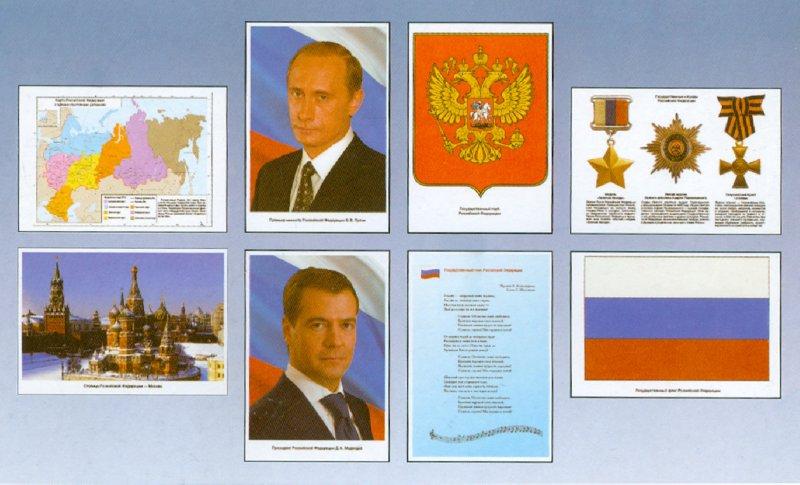 Иллюстрация 1 из 3 для Мир в картинках. Государственные символы России | Лабиринт - книги. Источник: Лабиринт