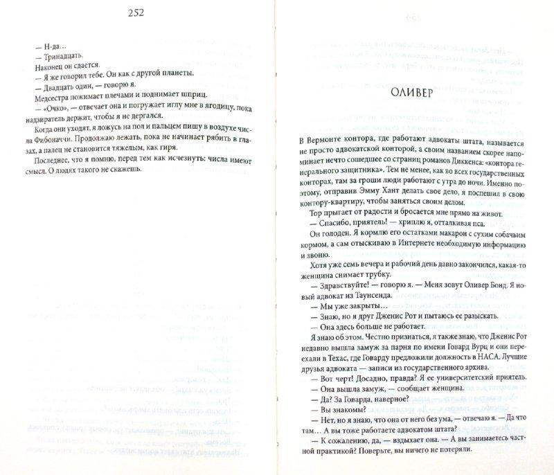 Иллюстрация 1 из 9 для Последнее правило - Джоди Пиколт | Лабиринт - книги. Источник: Лабиринт