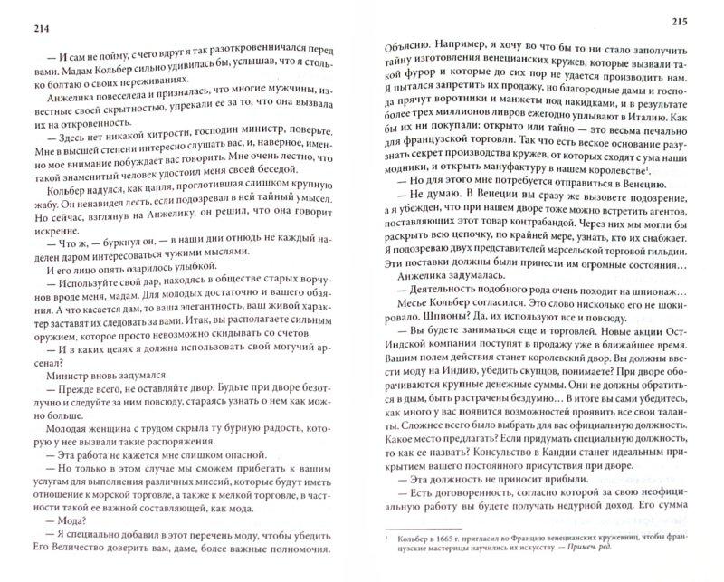 Иллюстрация 1 из 10 для Анжелика. Война в кружевах - Анн Голон | Лабиринт - книги. Источник: Лабиринт