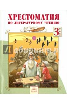 Хрестоматия по литературному чтению. 3 класс. ФГОС
