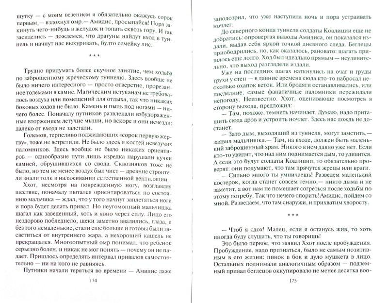 Иллюстрация 1 из 7 для Сафари для победителей - Артем Каменистый | Лабиринт - книги. Источник: Лабиринт