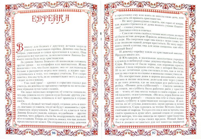 Иллюстрация 1 из 11 для Сказки - Ханс Андерсен | Лабиринт - книги. Источник: Лабиринт
