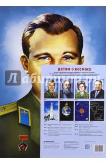 Демонстрационный материал Детям о космосе