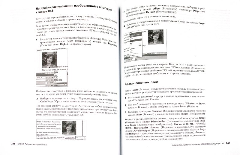 Иллюстрация 1 из 13 для Adobe Dreamweaver CS5. Официальный учебный курс (+ CD) | Лабиринт - книги. Источник: Лабиринт