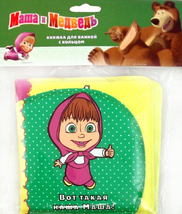 Иллюстрация 1 из 5 для Маша и Медведь. Книжка для ванной с кольцом | Лабиринт - книги. Источник: Лабиринт