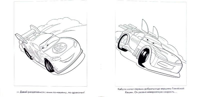 """Иллюстрация 1 из 6 для Наклей и раскрась """"Мультачки. Байки Мэтра"""" (№ 1116)   Лабиринт - книги. Источник: Лабиринт"""