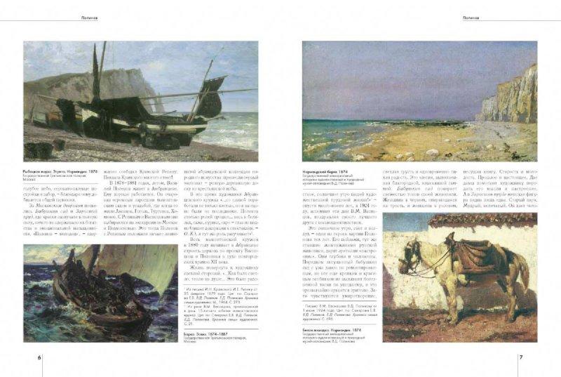 Иллюстрация 1 из 19 для Поленов - Ольга Колпакова   Лабиринт - книги. Источник: Лабиринт