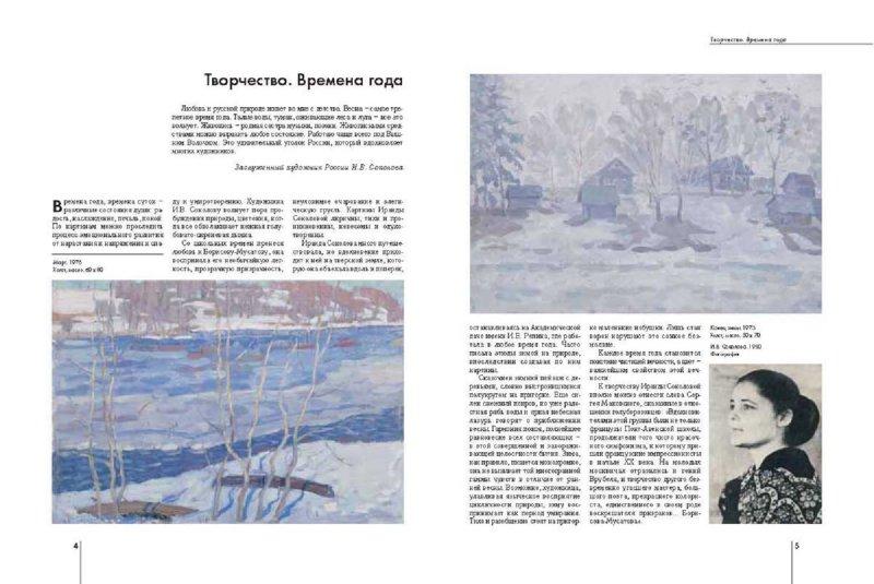 Иллюстрация 1 из 3 для Ираида Соколова - Оксана Ермолаева-Вдовенко | Лабиринт - книги. Источник: Лабиринт