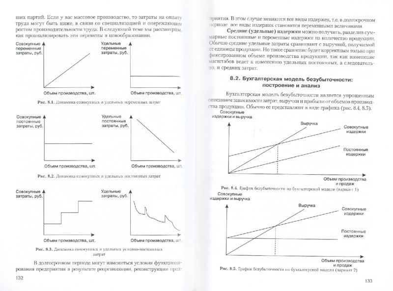 Иллюстрация 1 из 13 для Практикум по ценообразованию - Бутакова, Алгазина, Беляев, Порошина   Лабиринт - книги. Источник: Лабиринт