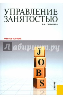 Управление занятостью: учебное пособие