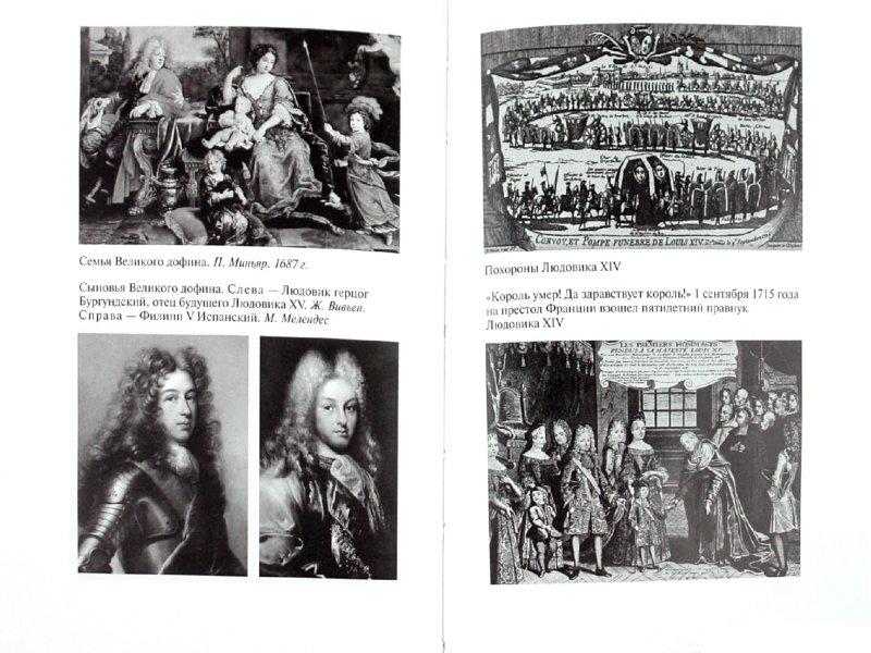 Иллюстрация 1 из 31 для Людовик XIV - Эрик Дешодт | Лабиринт - книги. Источник: Лабиринт