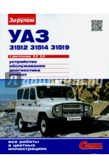 УАЗ-31512, -31514, -31519 с двигателями 2,5; 2,9. Устройство, обслуживание, диагностика, ремонт