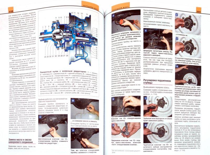 Иллюстрация 1 из 7 для УАЗ-31512, -31514, -31519 с двигателями 2,5; 2,9. Устройство, обслуживание, диагностика, ремонт | Лабиринт - книги. Источник: Лабиринт