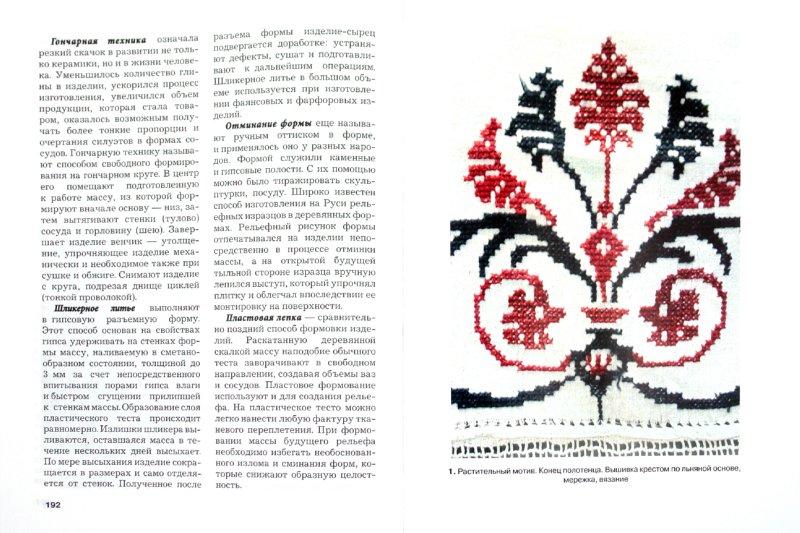 Иллюстрация 1 из 16 для Декоративно-прикладное искусство. Понятия. Этапы развития - Владимир Кошаев | Лабиринт - книги. Источник: Лабиринт