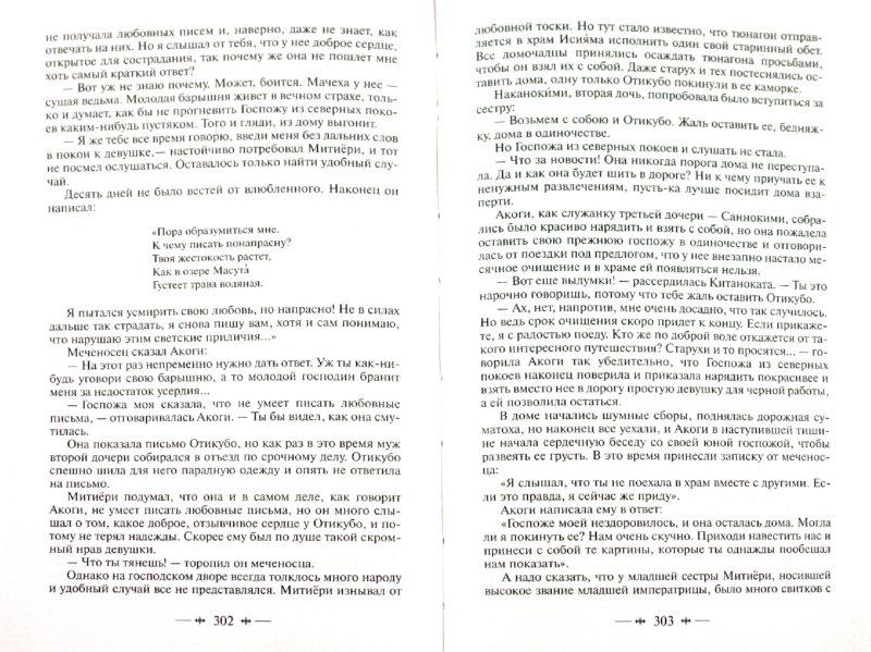 Иллюстрация 1 из 24 для Записки у изголовья - Сэй-Сёнагон | Лабиринт - книги. Источник: Лабиринт