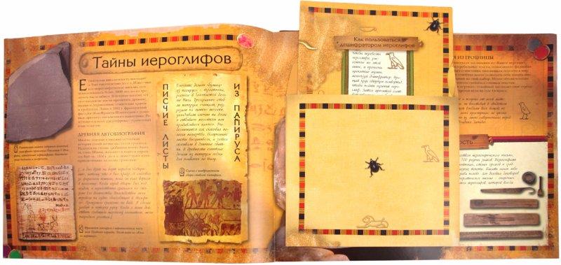 Иллюстрация 1 из 13 для Загадки мумий   Лабиринт - книги. Источник: Лабиринт