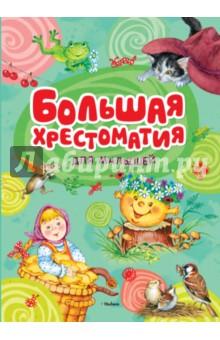 Большая хрестоматия для малышей: Сказки, рассказы, стихи, загадки