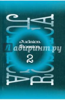 Judaica Rossica. Выпуск 2