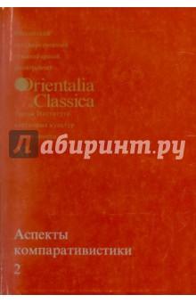 Аспекты компаративистики 2. Выпуск XI