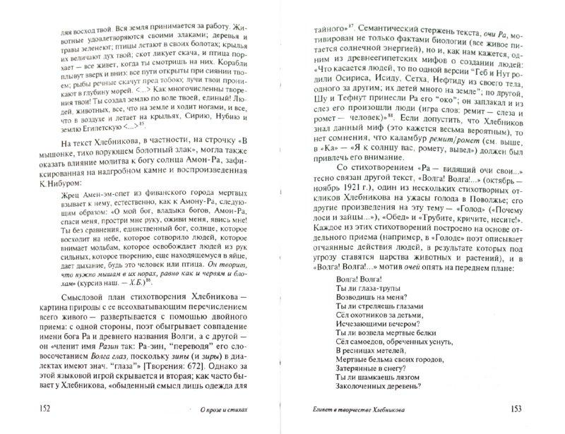 Иллюстрация 1 из 16 для О Хлебникове. Контексты, источники, мифы - Хенрик Баран   Лабиринт - книги. Источник: Лабиринт