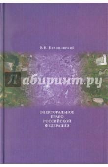 Электоральное право Российской Федерации