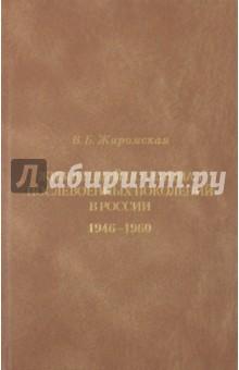 Жизненный потенциал послевоенных поколений России. Историко-демографический аспект 1946-1960