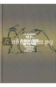 Чудо в обьятиях истории (Пушкинские сюжеты 1830-х годов)