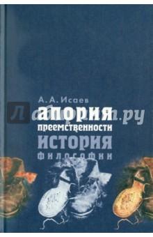 Апория преемственности: История философии