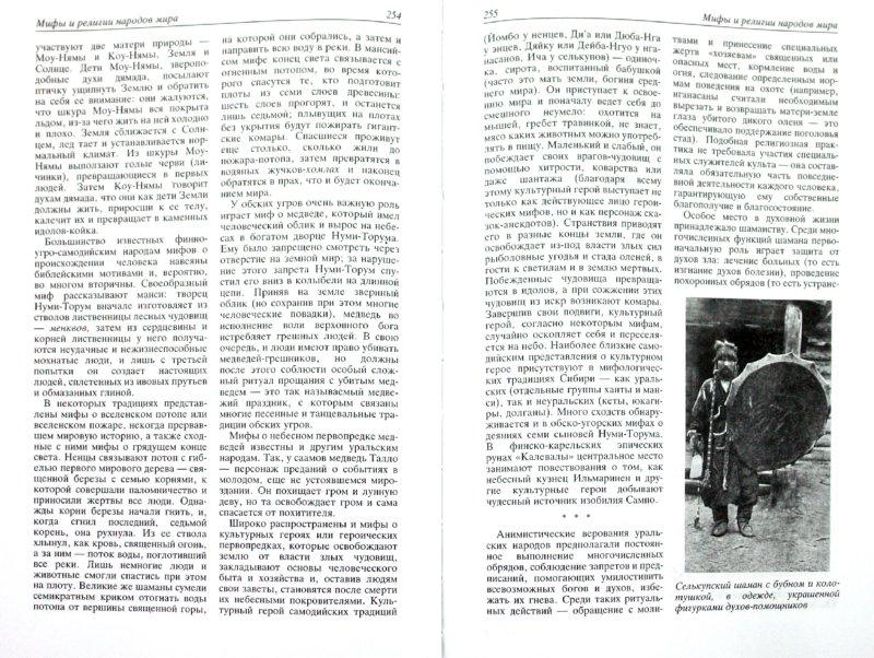 Иллюстрация 1 из 13 для Мифы и религии мира - С. Неклюдов | Лабиринт - книги. Источник: Лабиринт