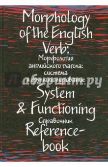 Морфология английского глагола: система и функционирование: справочник