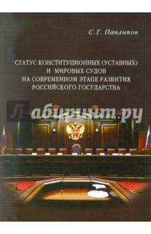 Статус конституционных (уставных) и мировых судов на современном этапе развития российского госуд.