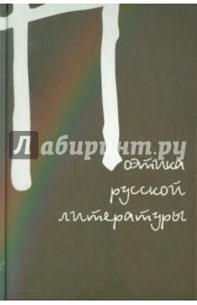 Поэтика русской литературы: Сборник статей к 80-летию профессора Ю. В. Манна